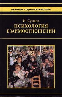 И. Сушков Психология взаимоотношений