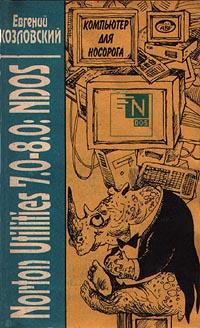 Евгений Козловский Компьютер для носорога. Norton Utilites 7.0 - 8.0. Часть III. NDOS
