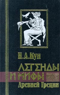 Н. А. Кун. Легенды и мифы Древней Греции