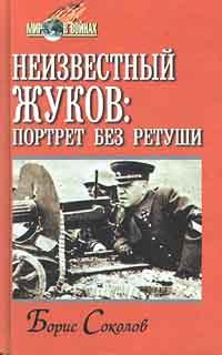 Борис Соколов Неизвестный Жуков: портрет без ретуши в зеркале эпохи
