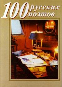 Книга 100 русских поэтов. Автор не указан