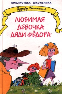 Эдуард Успенский. Любимая девочка дяди Федора