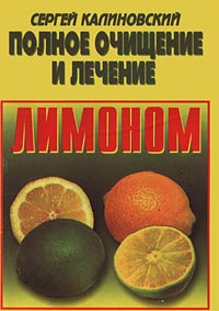 Полное очищение и лечение лимоном