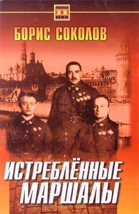 Борис Соколов Истребленные маршалы блюхер