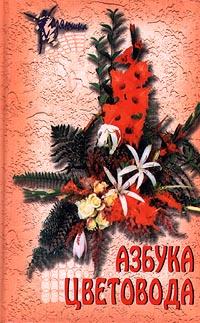 Автор не указан Азбука цветовода