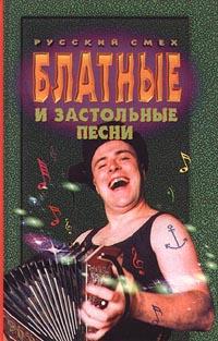 Автор не указан Блатные и застольные песни отсутствует вдоль по питерской любимые народные песни