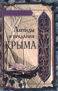Автор не указан Легенды и предания Крыма автор не указан увещание охладевшим и отступникам