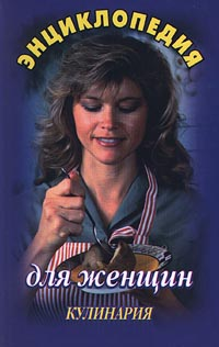 Автор не указан Энциклопедия для женщин. Кулинария