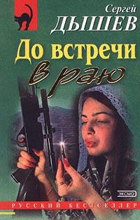 До встречи в раю. Сергей Дышев