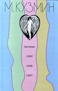 М. Кузмин М. Кузмин. Дневник 1905, 1906, 1907 м кузмин условности статьи об искусстве