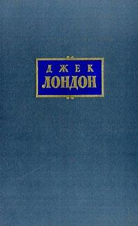 Джек Лондон Джек Лондон. Собрание сочинений в 7 томах. Том 4. Морской волк. Белый клык джек лондон havai jutud