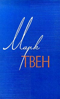 Марк Твен Марк Твен. Собрание сочинений в 12 томах. Том 2. Налегке