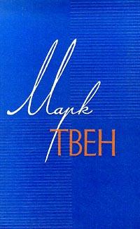 Марк Твен Марк Твен. Собрание сочинений в 12 томах. Том 7. Американский претендент. Том Сойер за границей. Про