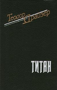 Теодор Драйзер Титан теодор драйзер теодор драйзер собрание сочинений в двенадцати томах том 10