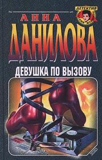 Анна Данилова Девушка по вызову