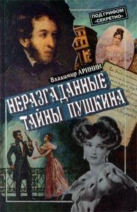 Владимир Аринин Неразгаданные тайны Пушкина