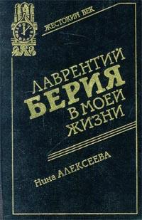 Нина Алексеева Лаврентий Берия в моей жизни