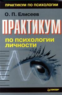 О. П. Елисеев Практикум по психологии личности