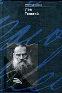 Лев Толстой Лев Толстой. Записные книжки
