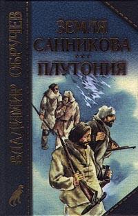 Владимир Обручев Земля Санникова. Плутония