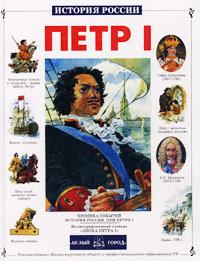 Юрий Крутогоров Петр I
