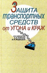 Фото - В. И. Дикарев, Б. В. Койнаш, В. М. Медведев Защита транспортных средств от угона и краж противоугонные устройства