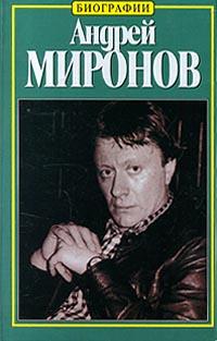 Наталия Пушнова Андрей Миронов