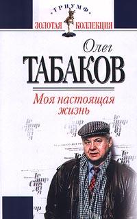 Олег Табаков Моя настоящая жизнь. Автобиографическая проза дарья юдина джей фокс моя жизнь том ii