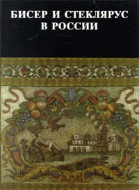 Е. Моисеенко, В. Фалеева Бисер и стеклярус в России XVIII - начало XX века