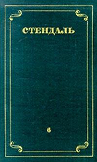 Стендаль Стендаль. Собрание сочинений в 12 томах. Том 6 стендаль стендаль собрание сочинений в 12 томах том 2
