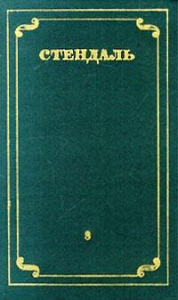 Стендаль Стендаль. Собрание сочинений в 12 томах. Том 8 стендаль стендаль собрание сочинений в 12 томах том 2