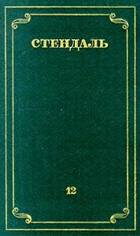 Стендаль Стендаль. Собрание сочинений в 12 томах. Том 12 стендаль стендаль собрание сочинений в 12 томах том 2