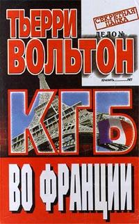 КГБ во Франции. Тьерри Вольтон