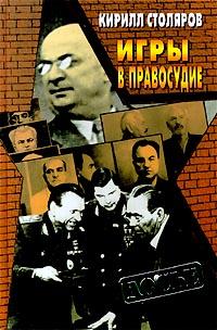 Кирилл Столяров Игры в правосудие