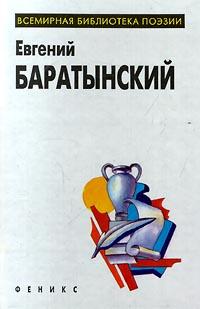 Евгений Баратынский Евгений Баратынский. Избранное евгений абрамович баратынский стихотворения