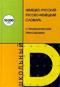 Автор не указан Немецко-русский и русско-немецкий словарь для школьников с грамматическим приложением