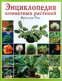 Ярослав Рак Энциклопедия комнатных растений