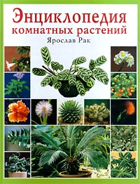 Ярослав Рак Энциклопедия комнатных растений цены онлайн