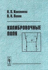 Н. П. Коноплева, В. Н. Попов Калибровочные поля