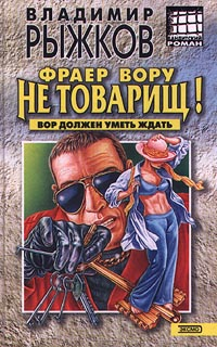 Владимир Рыжков Фраер вору не товарищ!