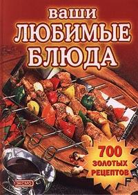 Марина Котельникова Ваши любимые блюда