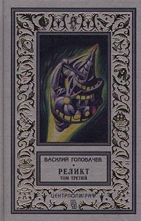 Василий Головачев Реликт. Роман в трех томах. Том 3