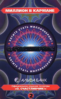 Александр Кочаров,Автор не указан О, Счастливчик! Книга вторая автор не указан советы автомобилисту