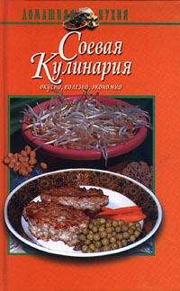 Михайлов В. С. Соевая кулинария