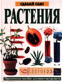 Клер Уоттс,Александра Парсонз Растения. Практическое пособие для юного натуралиста