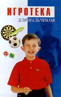 Елена Гудкевич Игротека. Для мальчиков