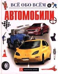 Книга Автомобили. Маргот Хельмисс