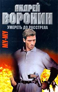 Андрей Воронин, Максим Гарин Му-му. Умереть до расстрела