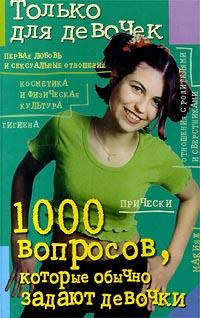 Книга 1000 вопросов, которые обычно задают девочки. Только для девочек. Габи Шустер