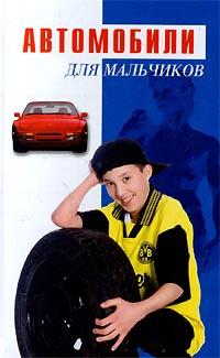 Книга Автомобили. Для мальчиков. Милованова А. А.